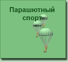 parashut